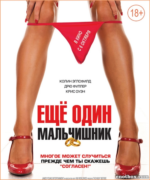 Еще один мальчишник / Bachelors / The night before (2015/WEB-DL/WEB-DLRip)