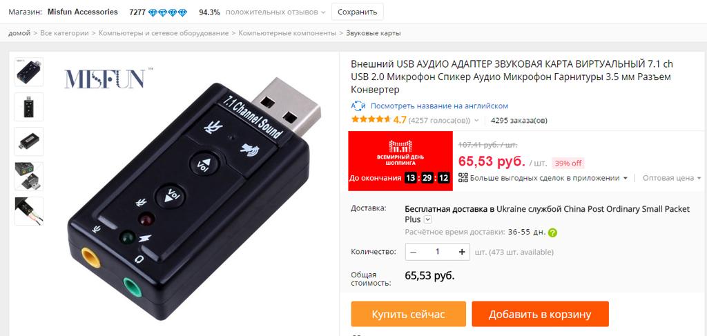 Внешняя звуковая карта для конденсаторного микрофона BM-800 Aliexpress алиэкспресс cashback кэшбэк