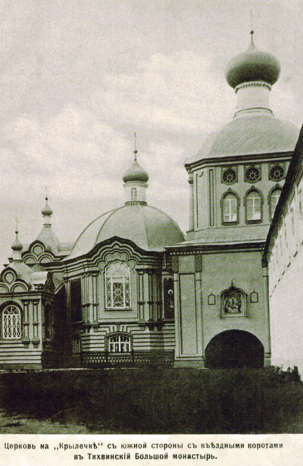 Церковь на крылечке с южной стороны с въездными воротами