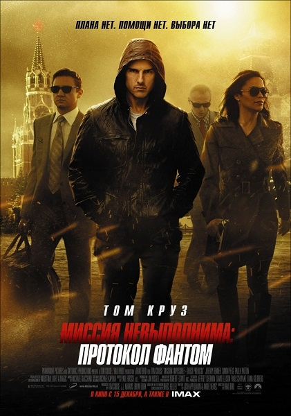 ������ �����������: �������� ������ / Mission: Impossible - Ghost Protocol (2011/DVDRip)