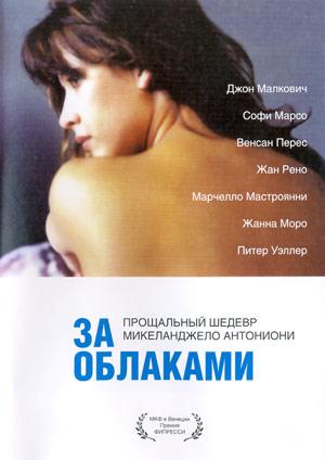 94024995_Za_oblokamy_DVD.jpg