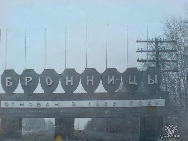 Въезд в город со стороны Москвы (70-80 гг)
