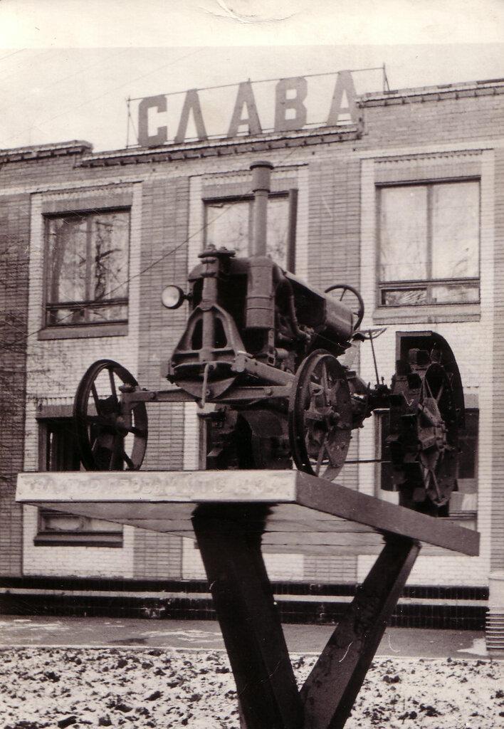 Трактор у здания администрации СХТ