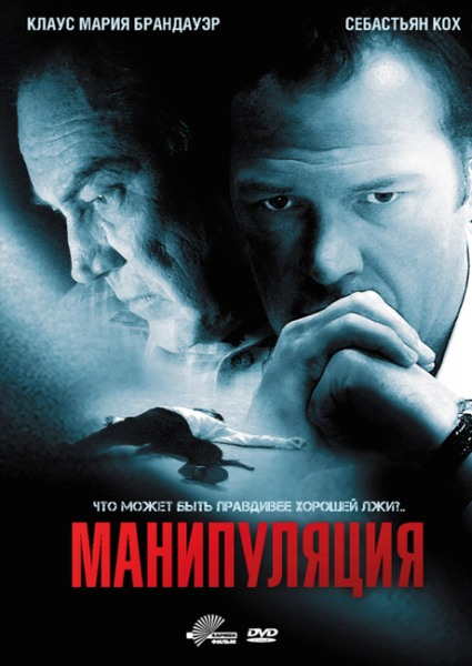Манипуляция / Manipulation (2011) DVD5 + HDRip + DVDRip