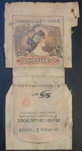 Папиросы 2-го сорта «Дюшес». Петроградская 1-ая государственная табачная фабрика.