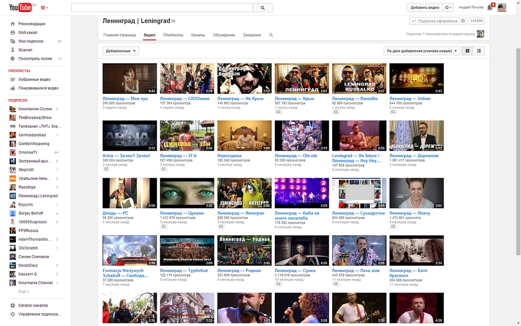 Группа Ленинград. Youtube