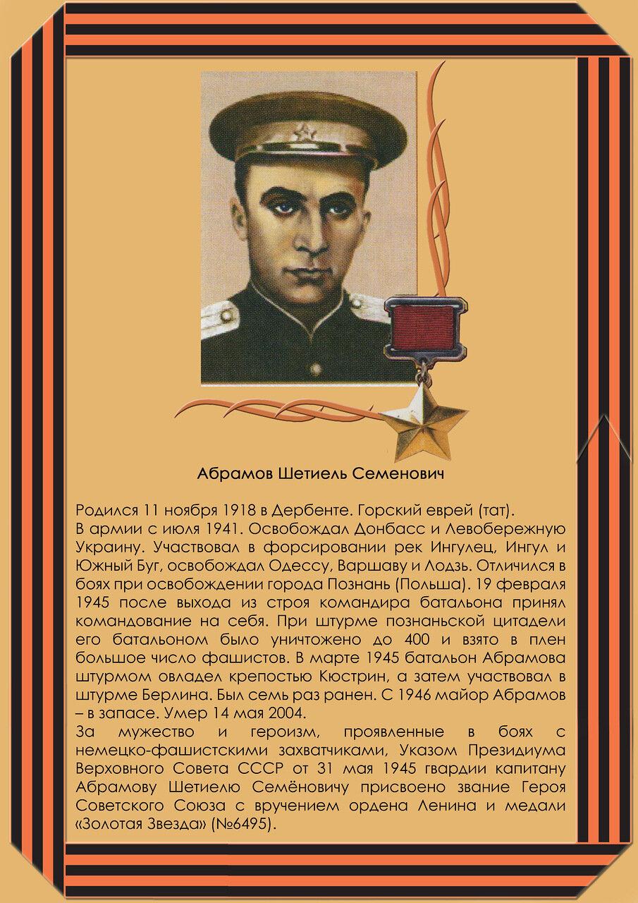 Абрамов Шетиель Семенович, дагестанские герои, дагестан, дагестанцы, кавказ, война