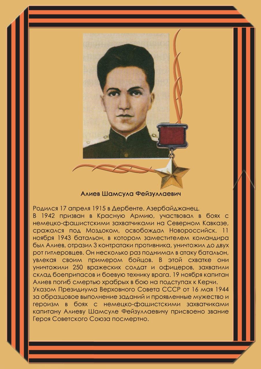 Алиев Шамсула Фейзуллаевич, дагестанские герои, дагестан, кавказ, война, 9 мая