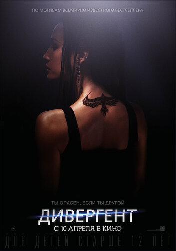 kinopoisk.ru-Divergent-2364993--o--.jpg