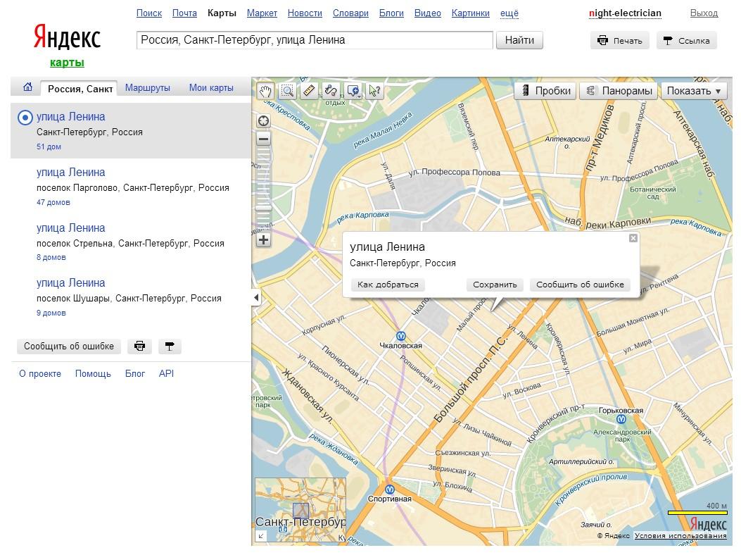 Скриншот 1. Улица Ленина на «Яндекс-картах». Оставляя заявку на вызов электрика на улицу Ленина, не забудьте уточнить в каком районе Санкт-Петербурга она находится.