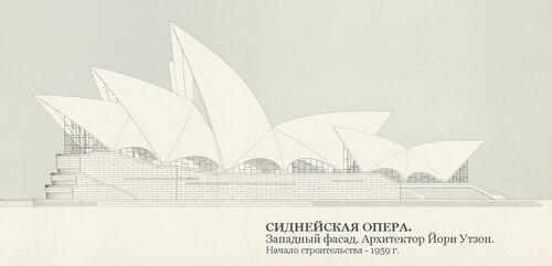 Чертеж западного фасада, Сиднейская опера, архитектор Йорн Утзон