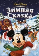 Зимняя сказка / Winter Wonderland (1947/DVD5/DVDRip)