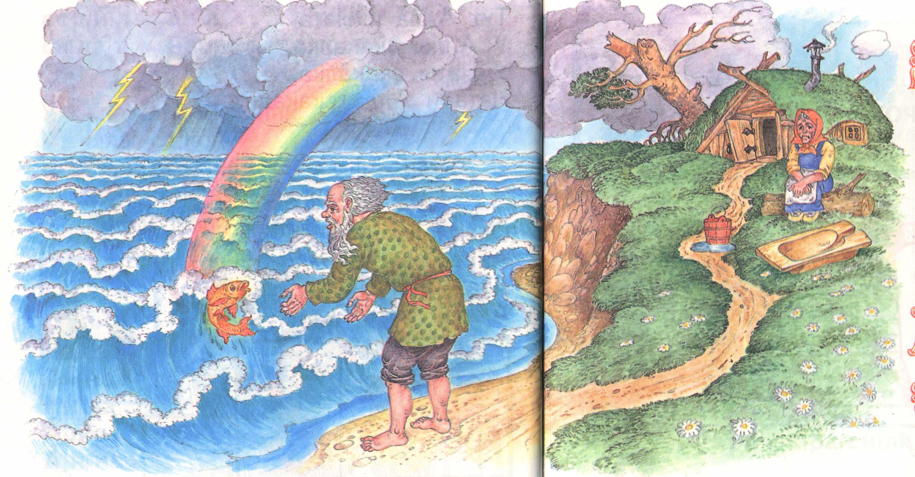 нарисовать рисунок к сказке пушкина о рыбаке и рыбке