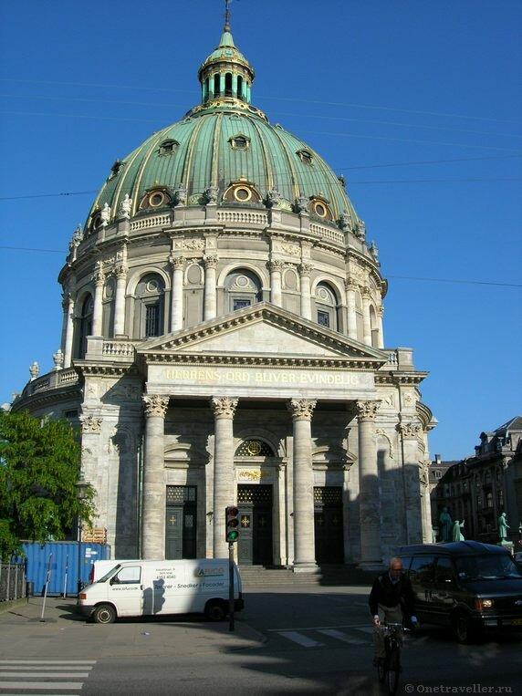 Дания. Копенгаген. Мраморная церковь.