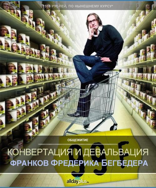 """Конвертированные """"99 франков"""" Фредерика Бегбедера"""