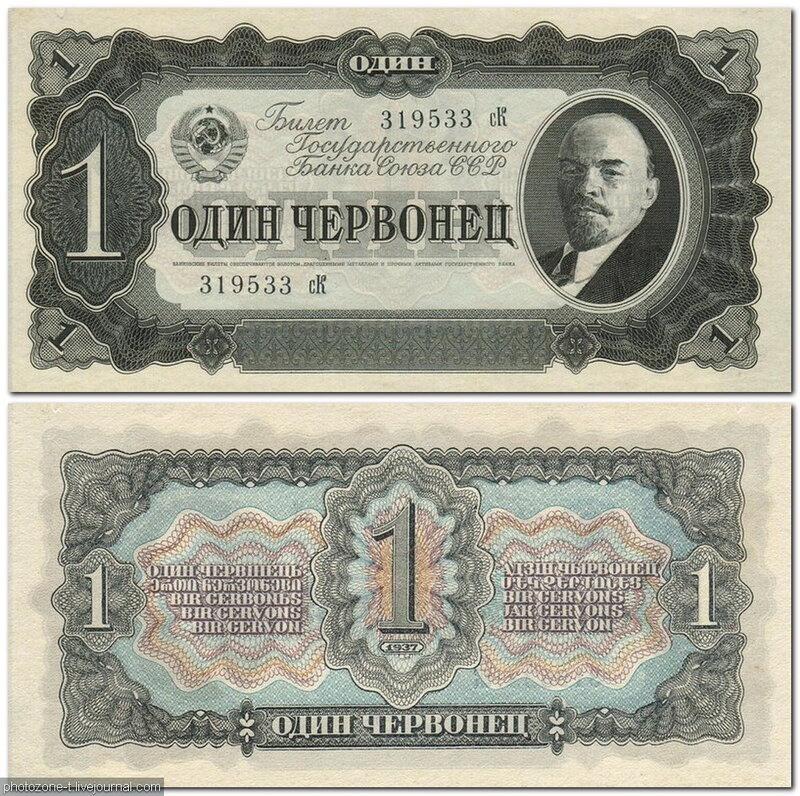 10 рублей 1937 год