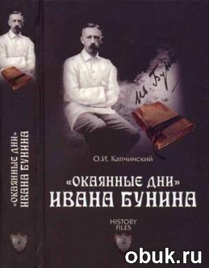 "Книга ""Окаянные дни"" Ивана Бунина"