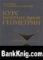 Книга Курс начертательной геометрии