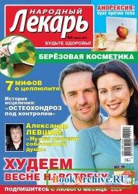 Журнал Народный лекарь № 8 2015