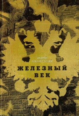 Книга Левандовский А.А. Железный век. М., 2000.