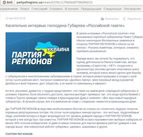 ответ пр на заявление губарева партия регионов мочит народного губернатора