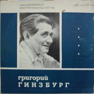 Григорий Гинзбург (ф-но) (1967) [Д 020329-30]
