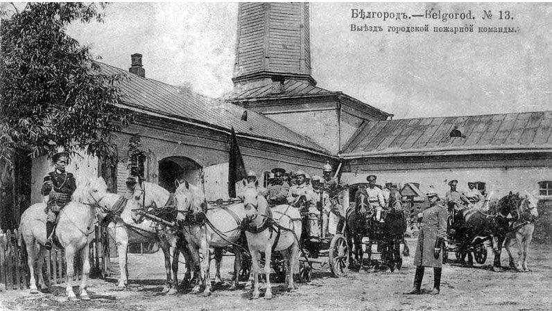 Обоз белгородской пожарной команды в начале ХХ в.
