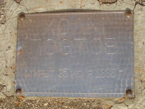 Нижегородский Кремль. Табличка на Холме Поэтов. 9 июля 2011 г.