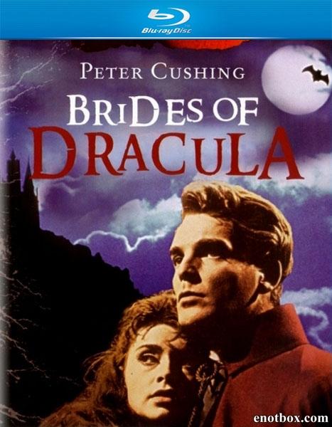 Невесты Дракулы / The Brides of Dracula (1960/HDRip)