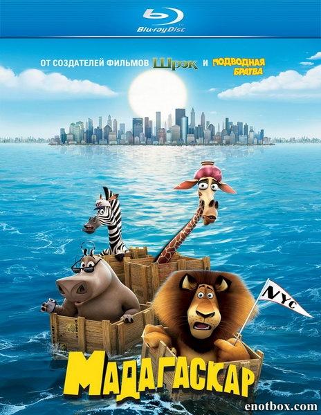 Мадагаскар / Madagascar (2005/BD-Remux/BDRip/HDRip)