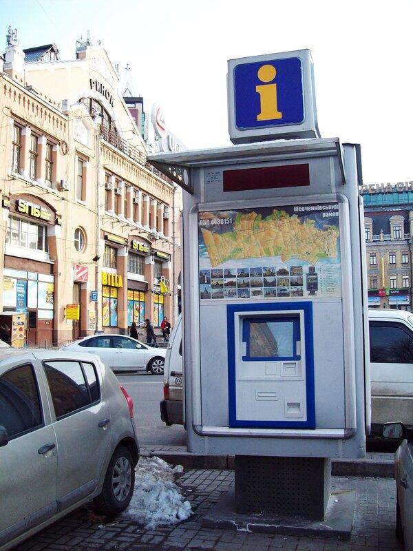 Информационный портал на Бессарабской площади