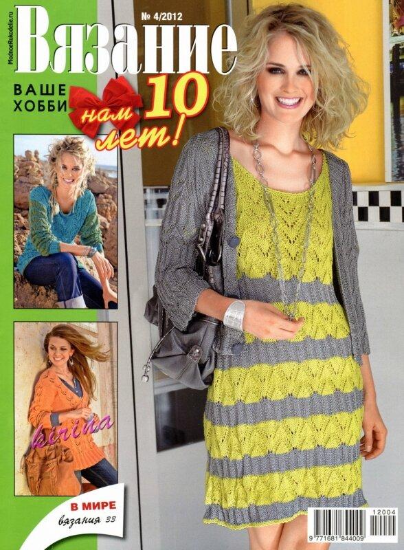 Ежемесячный журнал по вязанию на спицах и крючком представляет коллекцию вязаной женской одежды с основными...