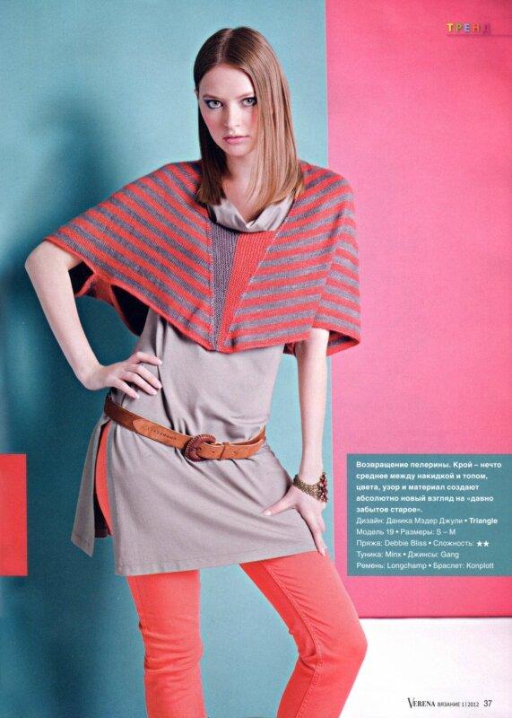 Популярный журнал по вязанию для взрослых и детей.  Весенний номер полон контрастов в моделях, цветовых сочетаниях...