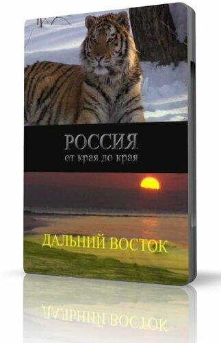 Дикая природа России. Дальний Восток