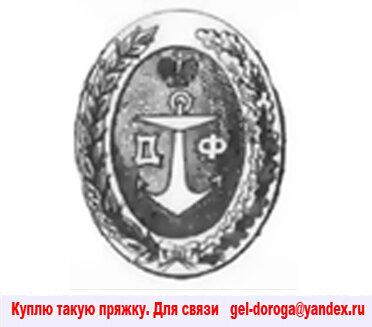 Пряжка Бляха Овальная Круглая Офицерская Якорь Корона Царская ДФ Добровольный Флот