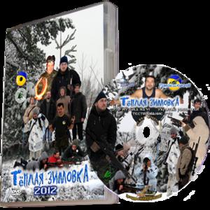 DVD Тёплая Зимовка