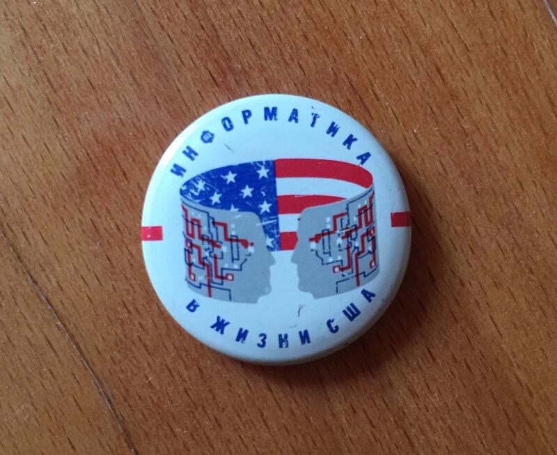 "Значок ""Информатика в жизни США"""