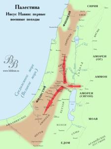 Иисус Навин: первые военные походы
