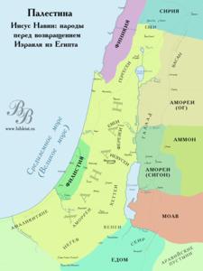 Народы Палестины перед возвращением Израиля из Египта