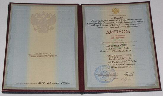 диплом психолога Ольги Мамистовой
