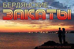 фото моря и пляжей бердянска, закат на море фото
