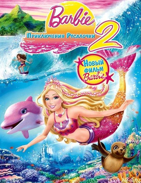 Барби: Приключения Русалочки 2 / Barbie in a Mermaid Tale 2 (2012/DVDRip)