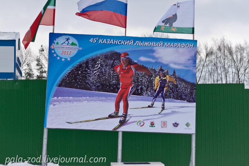 45-й Казанский лыжный марафон