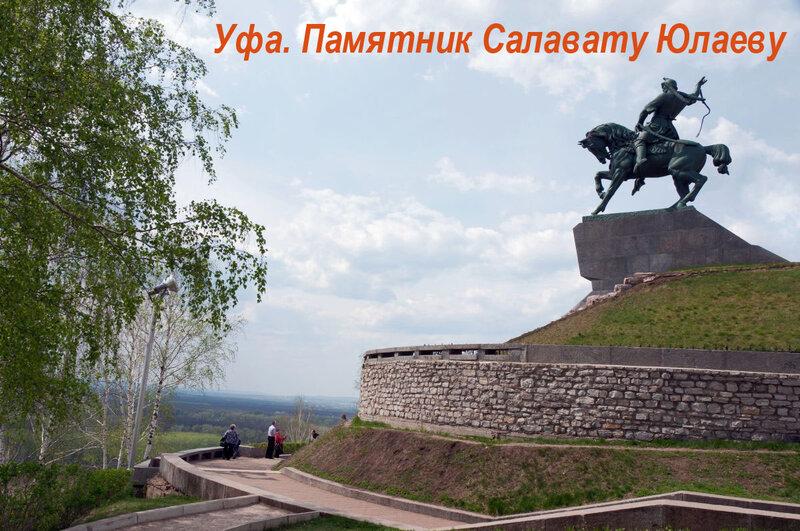 Памятники в уфе салавата юлаева 89 памятник самара купить детпенону