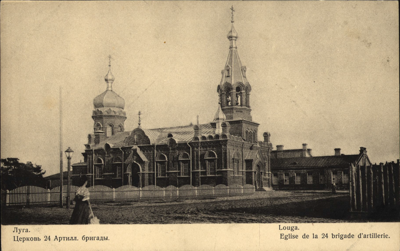 Церковь 24 Артиллеристской бригады