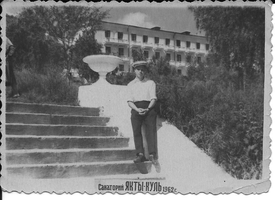 1962. Санаторий Яхты-Куль.