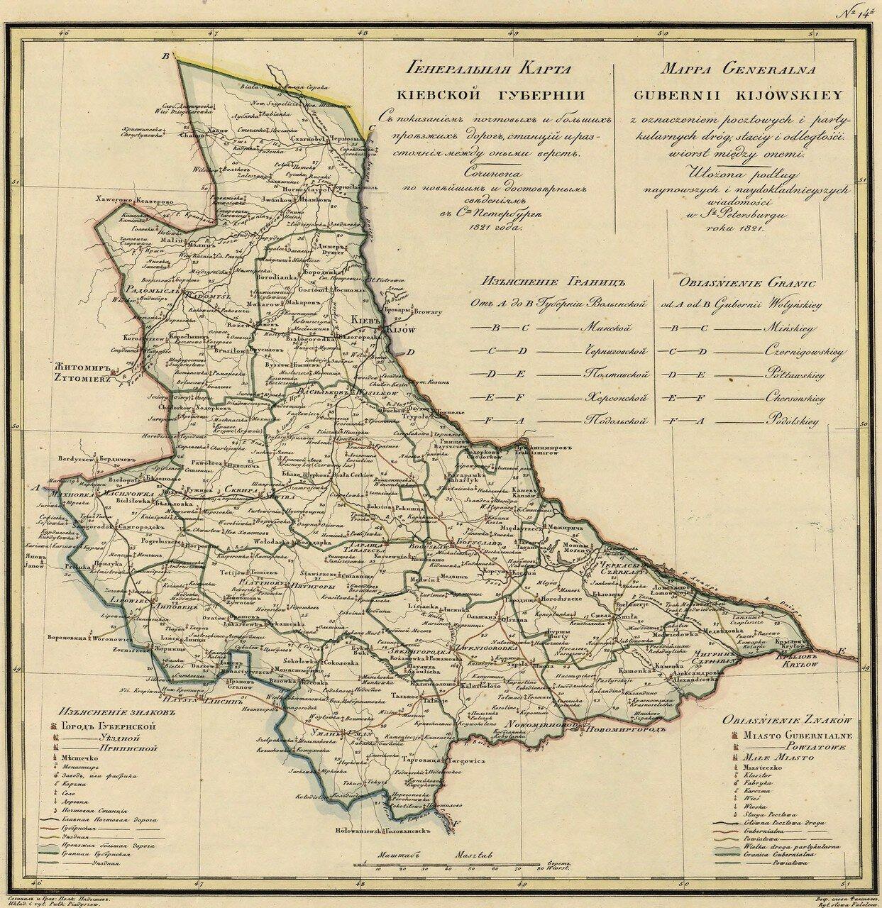 14. Киевская губерния.1821