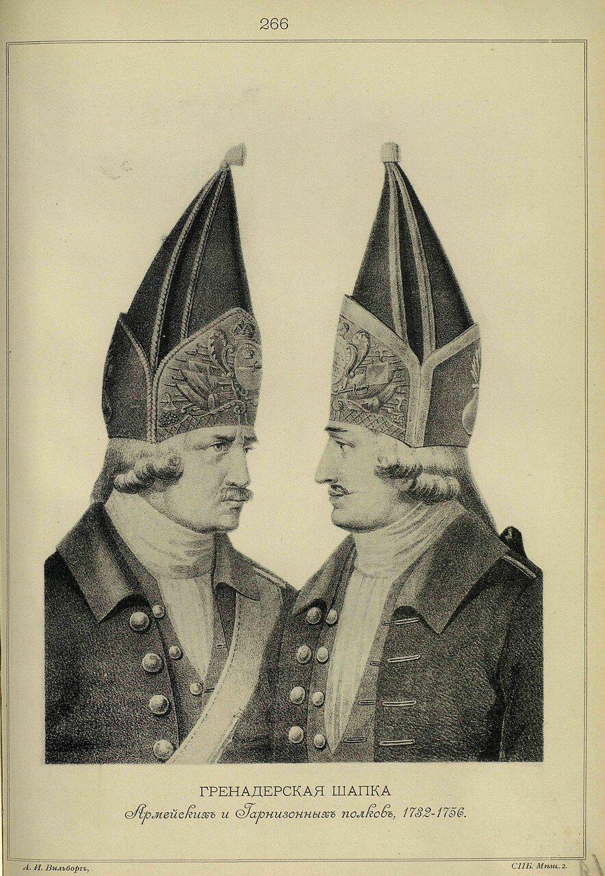 266. ГРЕНАДЕРСКАЯ ШАПКА Армейских и Гарнизонных полков, 1732-1756