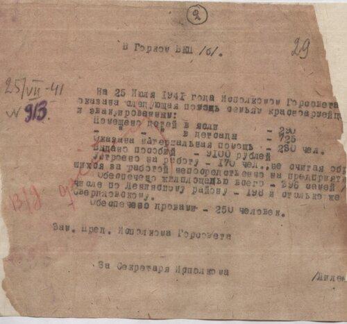 25.07.1941
