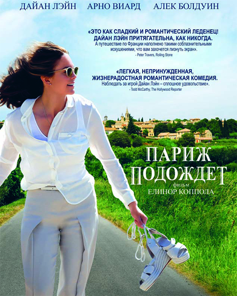 Париж подождет / Paris Can Wait (2016/WEB-DL/WEB-DLRip)
